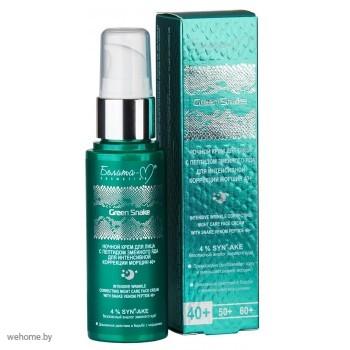 GREEN SNAKE Ночной крем для лица с пептидом для интенсивной коррекции морщин 40+