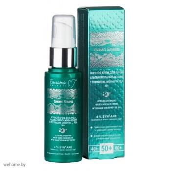 GREEN SNAKE Ночной крем для лица ультраомолаживающий с пептидом 50+