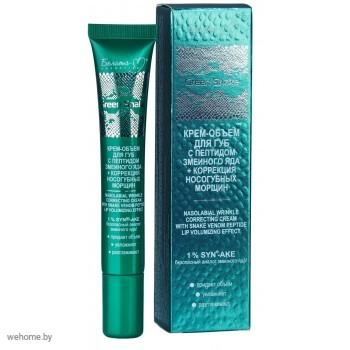 GREEN SNAKE  Крем-объем для губ с пептидом змеи + коррекция носогубных морщин