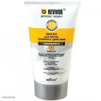 Revivor Intensive Therapy МАСКА для волос тройного действия смываемая