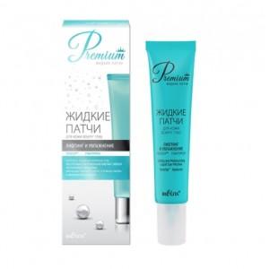 PREMIUM патчи жидкие для кожи вокруг глаз, Лифтинг и увлажнение