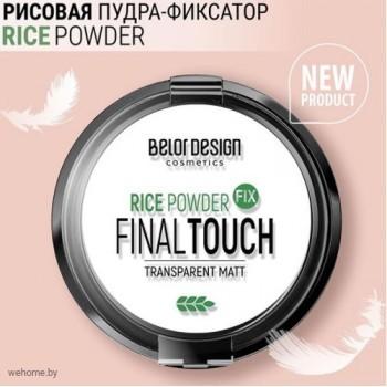 FINAL TOUCH Пудра-фиксатор