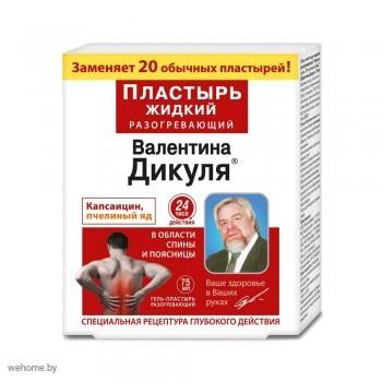 ДИКУЛЯ Гель-пластырь жидкий пчелиный яд + капсаицин