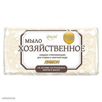 Хозяйственное мыло 72% Лимон LINOM